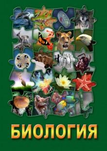 Книга Биология - коллекция аудиокурсов для школьников и абитуриентов