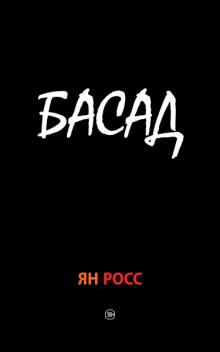 Книга БАСАД