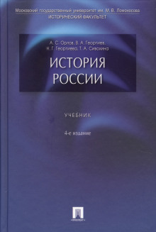 Книга История России. Учебник